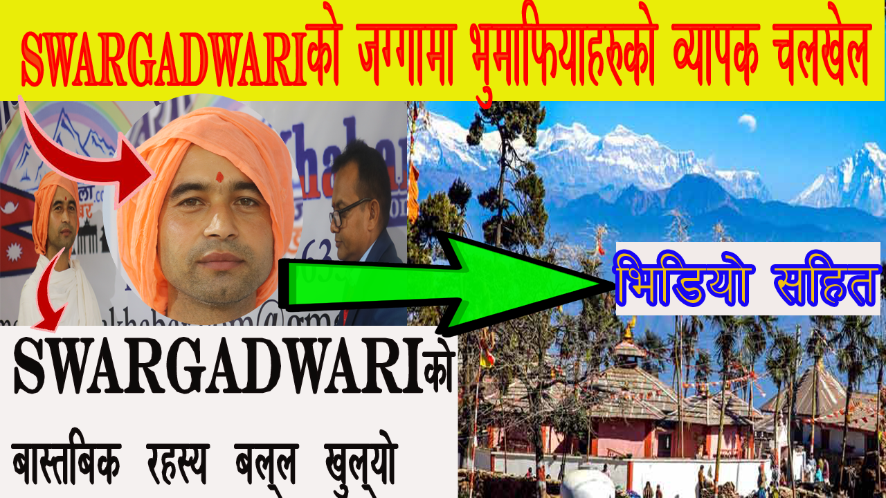 स्वर्गद्वारीको जग्गामा भुमाफियाहरुको व्यापक चलखेल(भिडियो सहित)स्वर्गद्वारी (Swargadwari pyuthan)