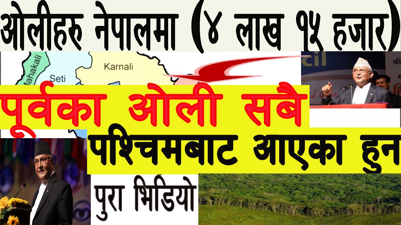 ओलीहरुको जनसंख्या नेपालमा ४ लाख १५ हजार(भिडियो)